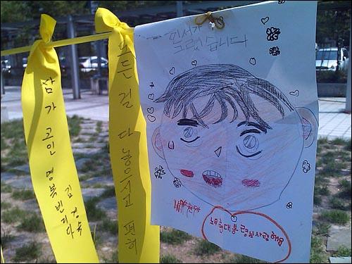 """분향소 주변에 노란 리본과 함께  걸린 어린아이의 그림 """"노무현 대통령님 사랑해요""""라는 글귀가 눈에 띈다."""