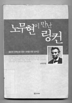 노무현이 만난 링컨 노무현 전 대통령이 2001년 펴낸 '노무현이 만난 링컨' (스캔본)