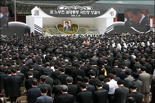 29일 오전 경복궁에서 열린 고 노무현 전 대통령 국민장 영결식에서 참석자들이 묵념을 하고 있다.