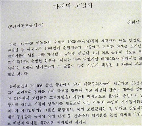 강희남 목사가 지난 달 1일 남긴 유서성격의 '마지막 고별사' 일부