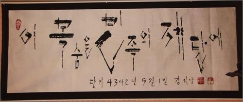 강희남 목사가 지난 달 1일 '마직막 고별사'와 함께 남긴 '이 목숨을 민족의 제단에'라고  쓴 글