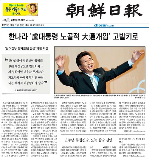 2007년 6월 2일 노무현 대통령이 서울 양재동 교육문화회관에서 열린 '참여정부 평가포럼'에서 강연한 내용을 다룬 조선일보 2007년 6월 4일자 1면.(일요일자 신문 발행이 되지 않아서 월요일인 4일자에 다뤘음)