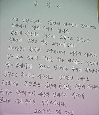 자필탄원서 지난 3월 9일 파면된 김 교사의 복직을 위해 약 3개월 여 동안 교사 · 학생 · 학부모들의 탄원서와 서명 등도 끊이지 않고 있다.