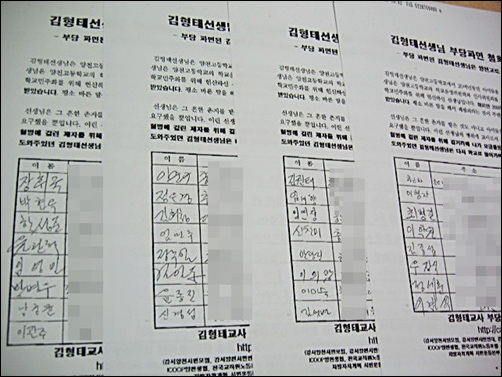 김형태 교사의 복직을 바라는 서명지 약 150여 명에 이르는 자필탄원서 말고도 종이 서명 2000명, 전자서명 1000명 등 전국에서 김 교사의 복직을 위한 지지가 이어지고 있다.
