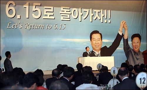 김대중 전 대통령이 11일 오후 서울 여의도 63빌딩 국제회의장에서 김대중평화센터 주최로 열린 6.15 남북공동선언 9주년 기념행사에서 '6·15로 돌아가자!'(Let's Return to 6.15)의 주제로 특별강연을 하고 있다.