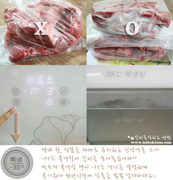 손질한 고기는 덩어리채 보관하지말고 한줄씩 따로따로 포장