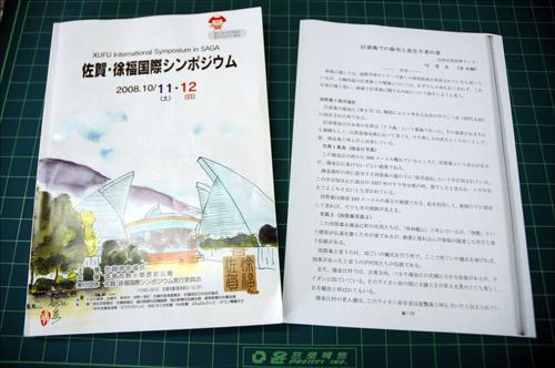 서불관련 자료 이성보 거제서복연구회원이 2008년 10월 일본 국제심포지움에서 발표한 해금강과 서불과 관련한 발표자료