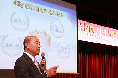 이만의 환경부장관이 성공21 서울협의회 주최로 22일 국회도서관 대강당에서 열린 '하나님사랑 나라사랑 자연사랑 기도회'에 참석해 4대강 정비 사업 친환경적 추진 방안에 대해 특강하고 있다.