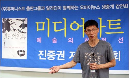 '미디어아트-예술의 최전선'의 저자 진중권 중앙대학교 겸임교수의 저자와의 대화가 22일 저녁 서울 상암동 오마이뉴스 스튜디오에서 진행됐다.