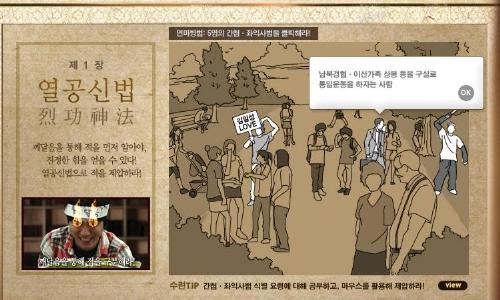 국정원 '안보신권' 이벤트 화면 갈무리