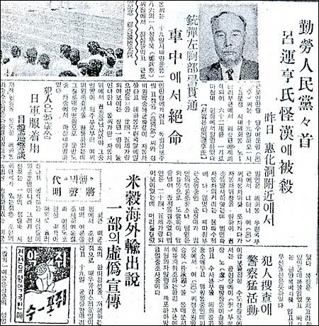 여운형은 해방공간에서 처음으로 우익청년에게 테러를 당했다. 그는 우익청년에 의해 총격을 받아 사망하고 말았다. 사진은 <동아일보> 1947년 7월 25일자.