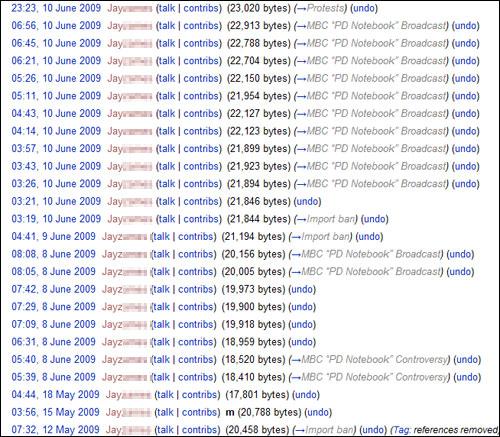 """아이디 'jayz****'을 쓰는 한 누리꾼은 지난 5월부터 <위키피디아>에 올라온 <PD수첩>관련 내용을 대부분 <PD수첩>에 비판적으로 편집했다. 진수희 의원은 이 누리꾼의 주장을 대부분 인용해 """"<위키피디아>에 <PD수첩>이 비윤리적 보도를 했다는 내용이 게재됐다""""고 밝혔다."""