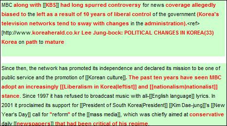"""'jayz****'아이디를 쓰는 이 누리꾼은 2009년 6월 2일에는 기존 MBC에 대한 역사를 서술한 부분에 """"MBC는 KBS와 함께 10년간 진보적 정부의 통제 결과 좌편향적인 보도행태로 오랫동안 논란을 불러 일으켜왔다""""는 내용을 첨가하기도 했다.(위) 진수희 의원이 지난 26일 """"<위키피디아>에 <PD수첩>에 비윤리적인 보도 행태가 문제가 됐다""""면서 공개한 문건의 맨 첫 문장이다. 진 위원이 제기한 부분은 대부분 이 누리꾼 혼자'편집'한 내용이었다. 이 누리꾼은 5월 21일에도 이와 유사한 문장을 내용에 추가했었다.(아래)"""