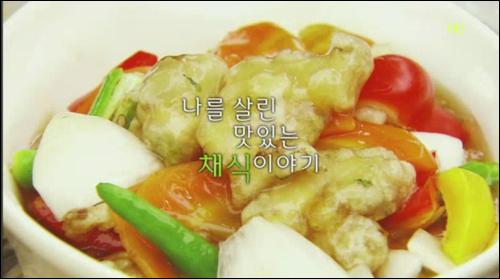MBC 스페셜 <목숨걸고 편식하다>