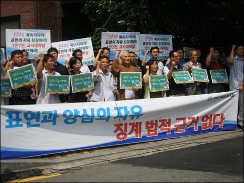 전교조는 29일 오후 2시 청와대 인근 청운동사무소 앞에서 시국선언 교사들에 대한 징계를 규탄하는 기자회견을 열었다.