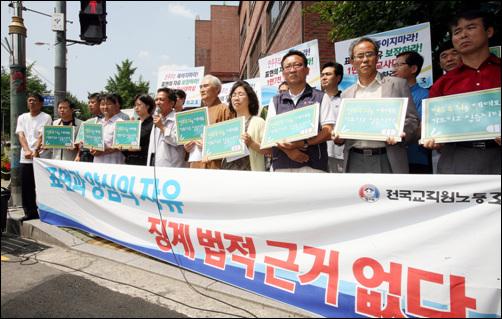 '민주주의 유린, 시국선언 징계·고발 규탄 기자회견' 전교조는 29일 오후 2시부터 청운동사무소 앞에서 '민주주의 유린, 시국선언 징계·고발 규탄 기자회견'을 열었다.