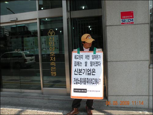 삼환 계열사인 신민저축은행 앞 1인시위