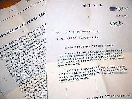 사립교장회에서 학교로 보낸 한나라당 국회의원 공천 요구 서명 공문과 서명지.