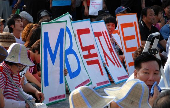 MB독재퇴진 MB독재퇴진을 주장하는 시민들의 피켓
