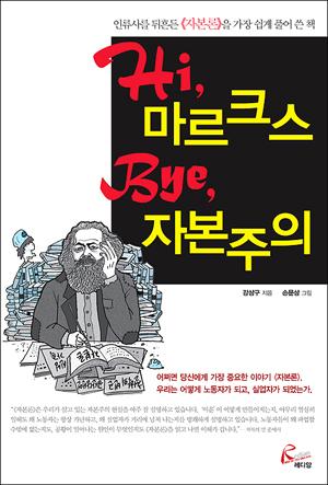 가수 이상은씨가 추천사를 써 화제인 <하이, 마르크스 바이, 자본주의>.