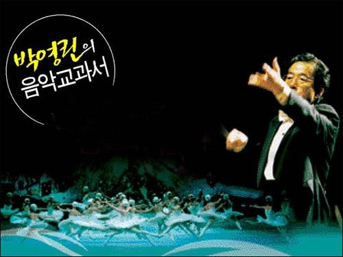 박영린 음악감독