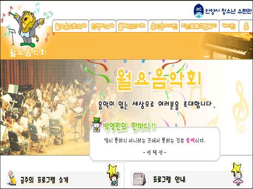 동안청소년수련관 홈페이지 개편과 함께 사라져 버린 박영린의 월요음악회 웹페이지
