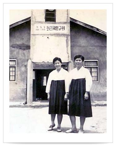 어머니의 젊은 시절. 강원도 화천제일교회에서 김구철 목사님과 함께.