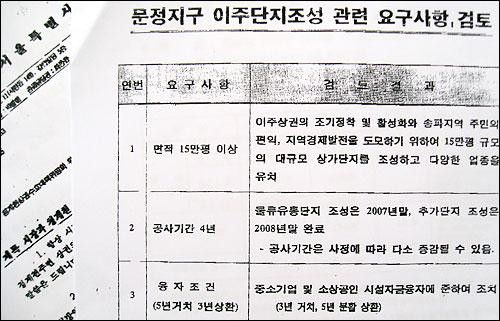 지난 2003년 서울시가 청계천 상인들의 동남권유통단지 이주와 관련해 문서로 약속한 내용.