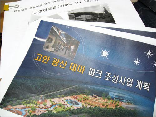 최종원씨 등이 만든 '고한 예술인촌' 사업 계획과 정선군이 만든 '고한 광산 테마 파크' 사업 계획서.