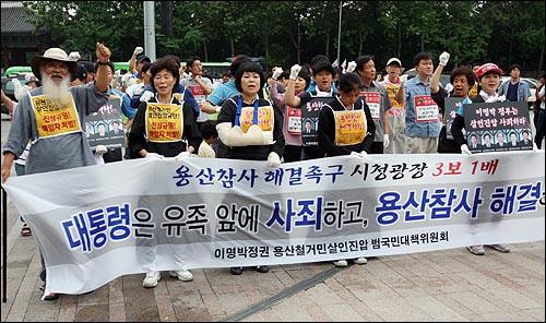 18일 오후  서울시청광장에서 이명박정권 용산철거민살인진압 범국민대책위원회원들과 유가족들이 용산참사 문제에 대해 정부의 책임 있는 해결을 촉구하며 구호을 외치고 있다.