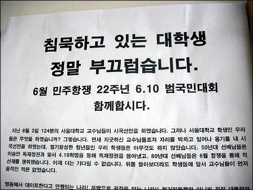 서울대 농경제사회학부 학생회에서 붙인 자보. 교수들은 나서서 시국선언을 하는데, 대학생들은 아무런 움직임도 없다는 문제의식을 담고 있다.