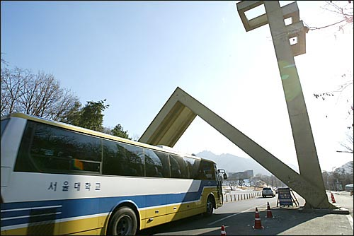 서울대학교 정문.