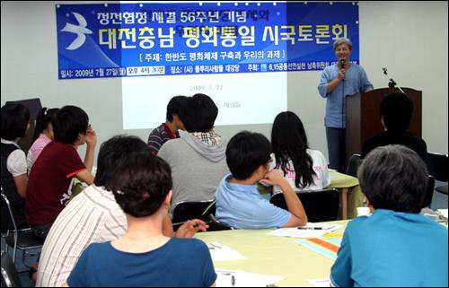 대전충남 평화통일 시국토론회