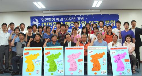 평화토론시국토론회