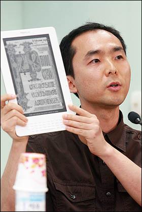 김지현 다음커뮤니케이션 모바일커뮤니케이션SU 본부장이 31일 세계시민기자포럼에서 '모바일 저널리즘의 미래'를 주제로 발제, 전자북을 소개하고 있다.