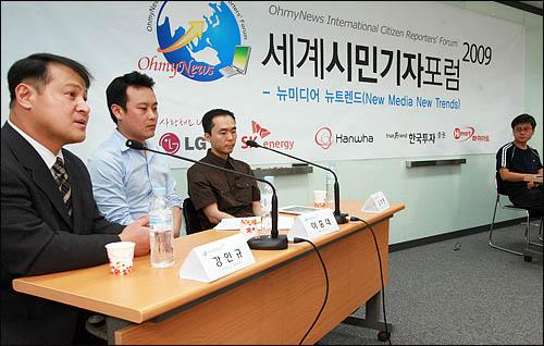 올해로 제5회를 맞은 세계시민기자포럼이 '뉴 미디어, 뉴 트렌드(New Media, New Trend)'를 주제로 31일 오후 서울 상암동 오마이뉴스 대회의실에서 열리고 있다.