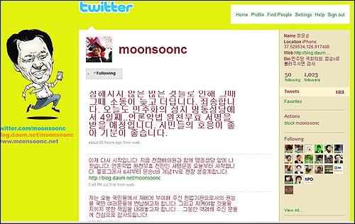 민주당은 미디어법 원천무효를 홍보하기 위한 수단으로 트위터를 적극 활용하고 있다. 사진은 명동성당에서 '무효서명운동' 벌이고 있는 최문순 의원의 트위터.