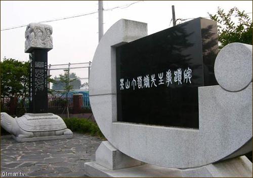 송시열- 정약용 사적비 장기초등학교에 2001년 세워진 우암 송시열-다산 정약용 사적비