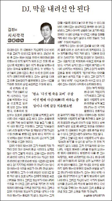 7월 20일 중앙일보에 실린 'DJ, 막을 내려선 안된다'