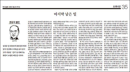 지난 4일 중앙일보 문창극 칼럼 '마지막 남은 일'