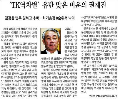 <매일신문>2009년 6월 23일자 3면 「TK역차별, 유탄 맞은 비운의 권재진」