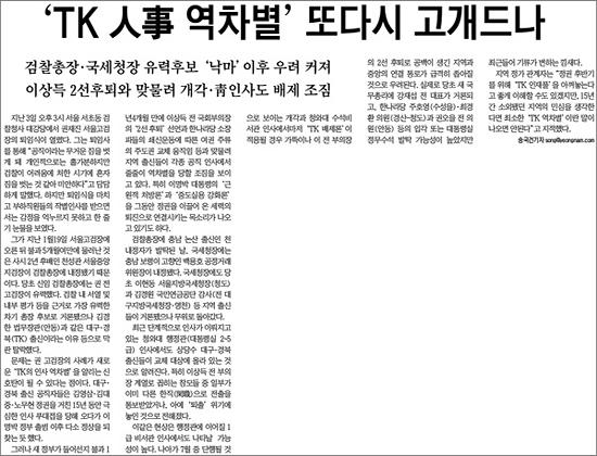 <영남일보>2009년 7월 6일자 1면 'TK 인사 역차별' 또다시 고개드나