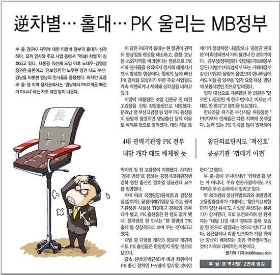 <부산일보>2009년 7월 29일자 1면 역차별, 홀대, PK울리는 MB정부
