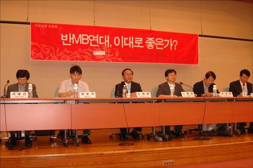 12일 진보신당 주최로 열린 '반MB연대 토론회'에서는 비판적 관점에서 반MB연대론이 검토됐다.