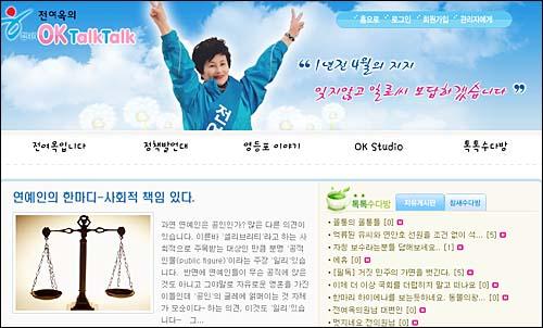 전여옥 의원이 지난 11일 자신의 홈페이지에 배우 김민선의 발언을 비판하는 '연예인의 한마디- 사회적 책임이 있다' 는 글을 올려 논란이 되고 있다.