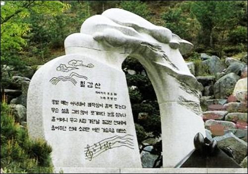 고갯마루 휴게소에 세워져 있는 칠갑산 노래비