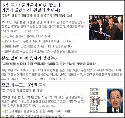 2004년 초 벌어진 국민모금운동에서 한나라당에 의해 삭감된 5억 원의 예산을 넘어서는 7억 원의 후원금이 모였다. 당시 <오마이뉴스>에서는 모금운동이 활발히 진행됐다. 사진은 당시 <오마이뉴스> 기사들.