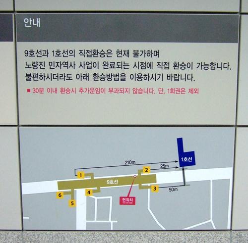 9호선 노량진역의 '소프트환승' 안내문