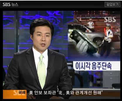 SBS 나이트라인 SBS는 <나이트라인>을 통해 매일밤마다 음주운전 단속 지점을 공개하고 있다.