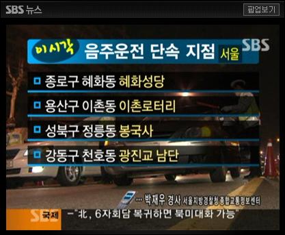 SBS 나이트라인 밤마다 실시간으로 공개되는 음주운전 단속지점 뉴스는 음주운전 예방 효과가 클까, 아니면 단속지점을 비켜가게 하는 효과가 클까?